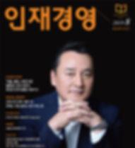 ★인재경영_2019년 08월호-1.jpg