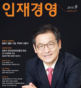 ★인재경영_2018년 09월호(양면)-1.jpg