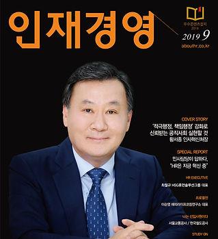 인재경영_2019년09월호표지.jpg