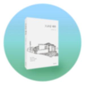 드로잉제주_표지입체정리본_원형.jpg