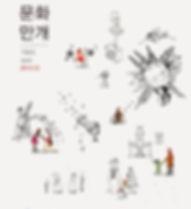 문화만개201512.jpg