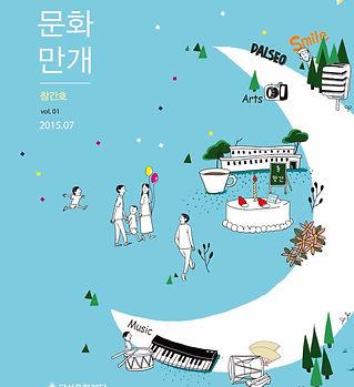 문화만개201507.jpg