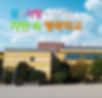 휘경초등학교.jpg