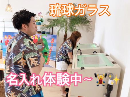 宮古島旅行の思い出に、琉球ガラスイラスト&名入れ体験!