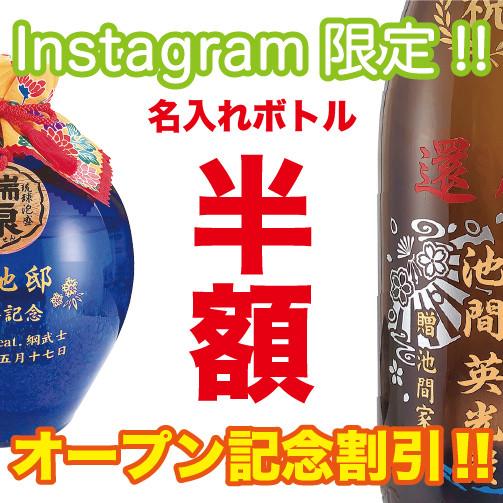 沖縄県宮古島名入れボトルエヌブラスト