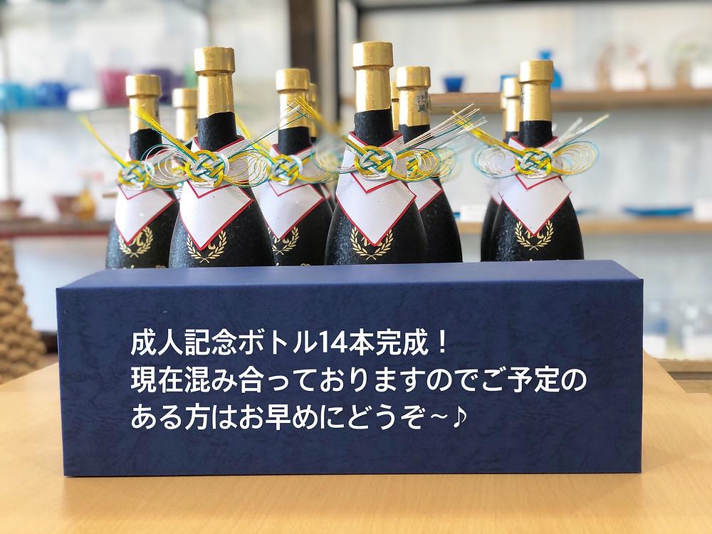 名入れ泡盛 成人記念ボトル  人気 かわいい 通販 おすすめ