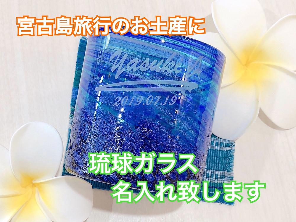 琉球ガラスコバルトロック