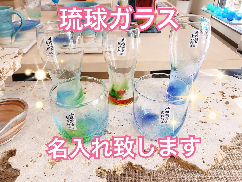 琉球グラス 名入れ体験