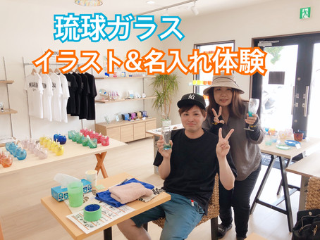 宮古島旅行のお土産に、琉球ガラス名入れ体験!