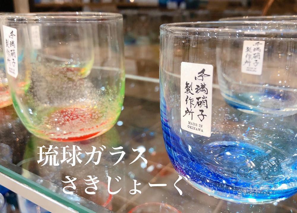 宮古島 琉球ガラス お土産