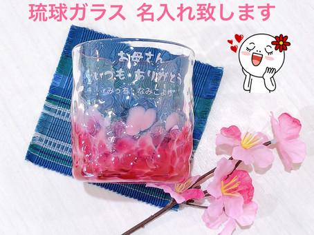 お好きな琉球ガラスに名入れ致します!