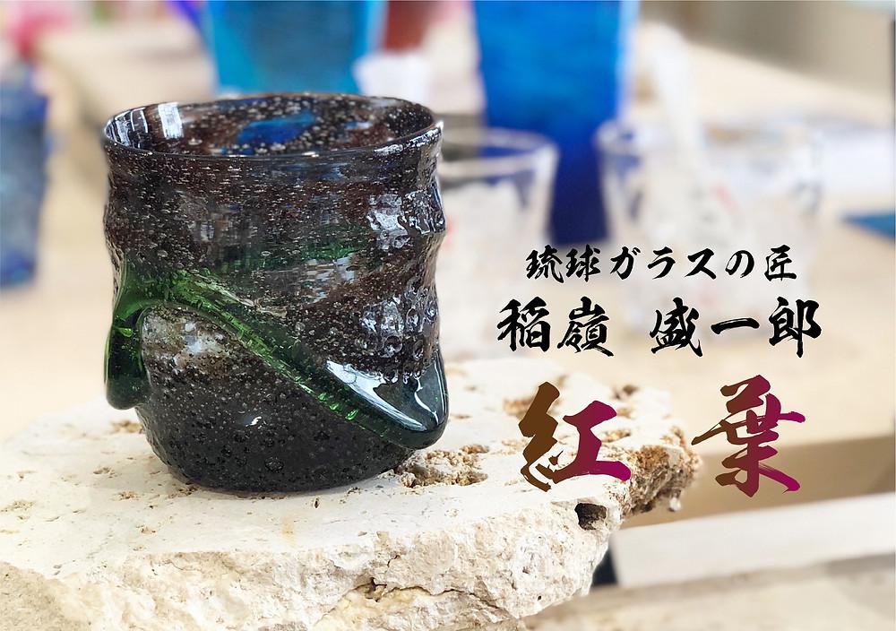 稲嶺盛一郎 紅葉ロックグラス 琉球ガラス