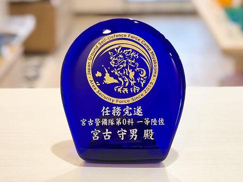 琉球ガラス盾.JPG