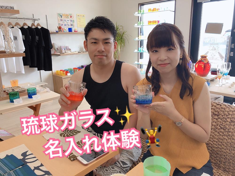 宮古島旅行の思い出に琉球ガラス名入れ体験