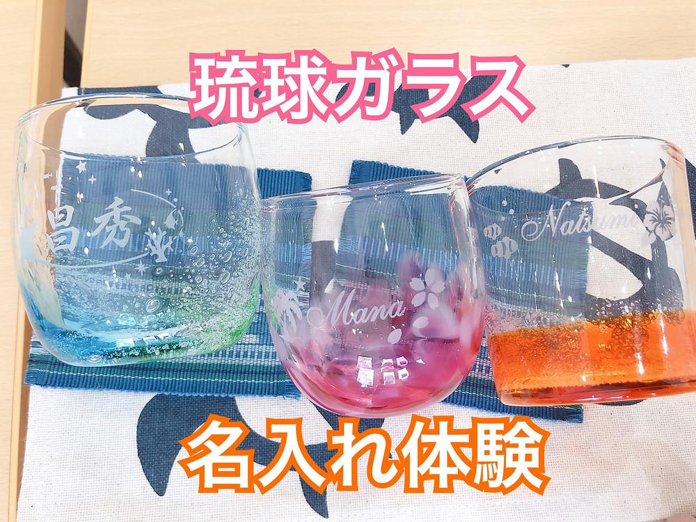 名入れ琉球ガラス 宮古島 お土産 観光スポット