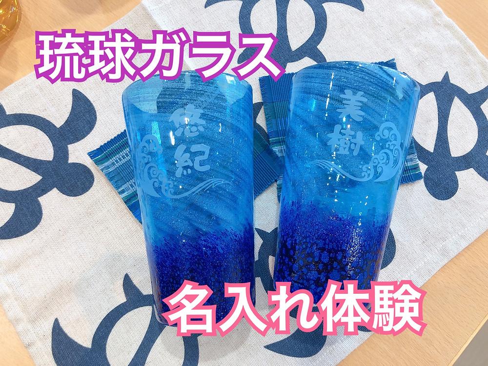 琉球グラス 名入れ
