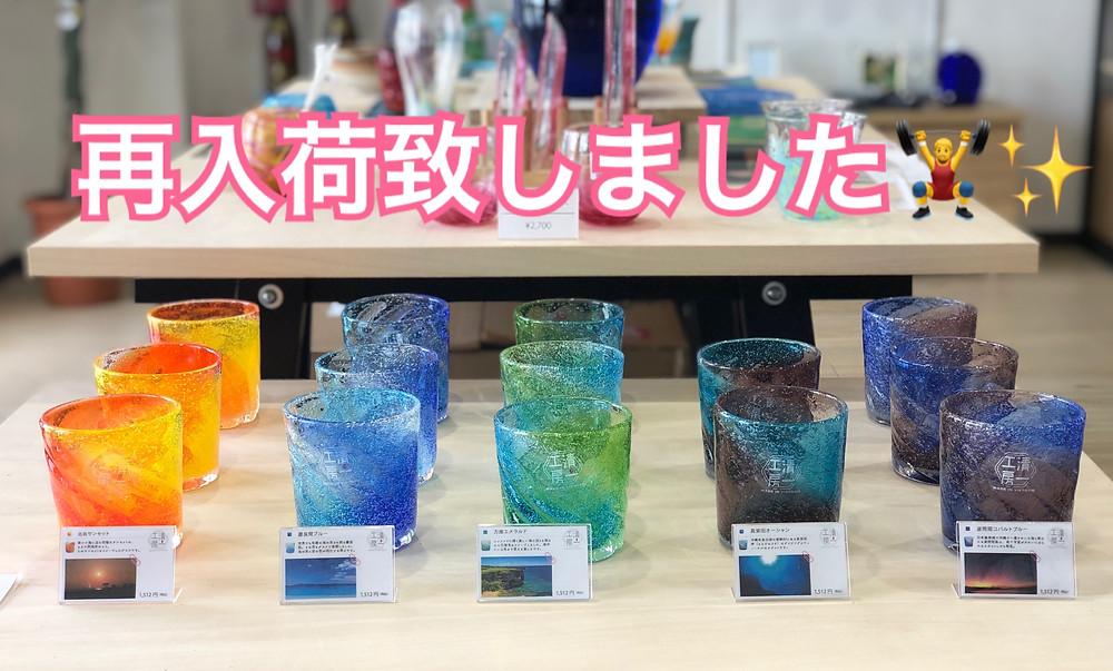 清一工房 琉球ガラス 宮古島のお土産