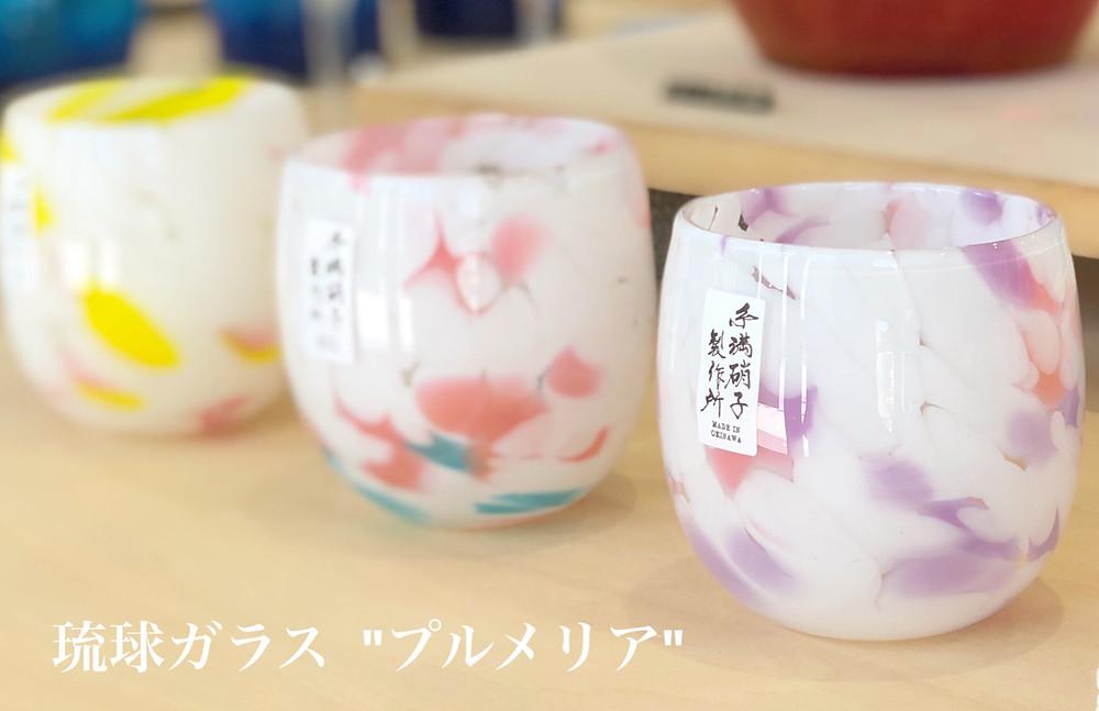 琉球ガラス プルメリア