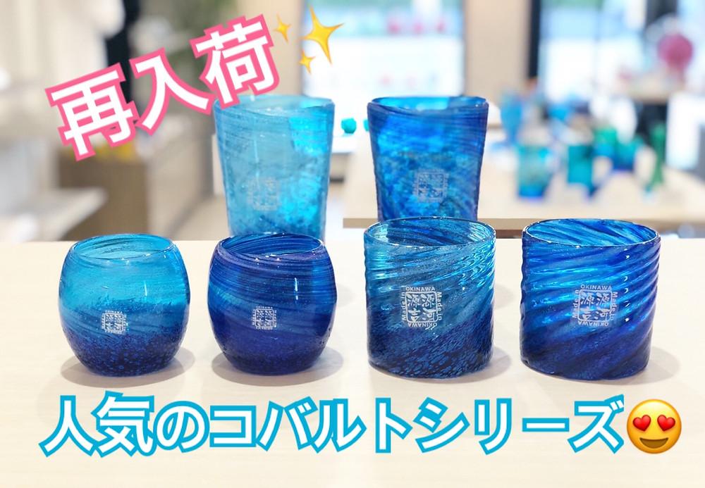 琉球グラス イラスト名入れ体験