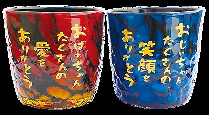 還暦記念 名入れ 琉球グラス プレゼント