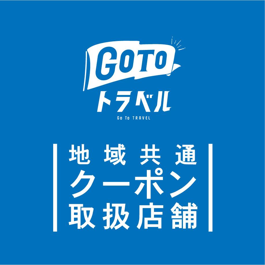 gotoトラベル地域共通クーポン取扱店 宮古島 琉球ガラス