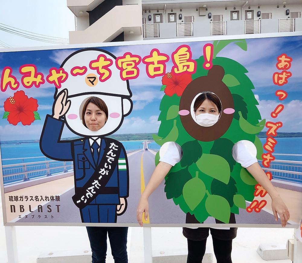 宮古島旅行 観光 顔出し看板 パネル
