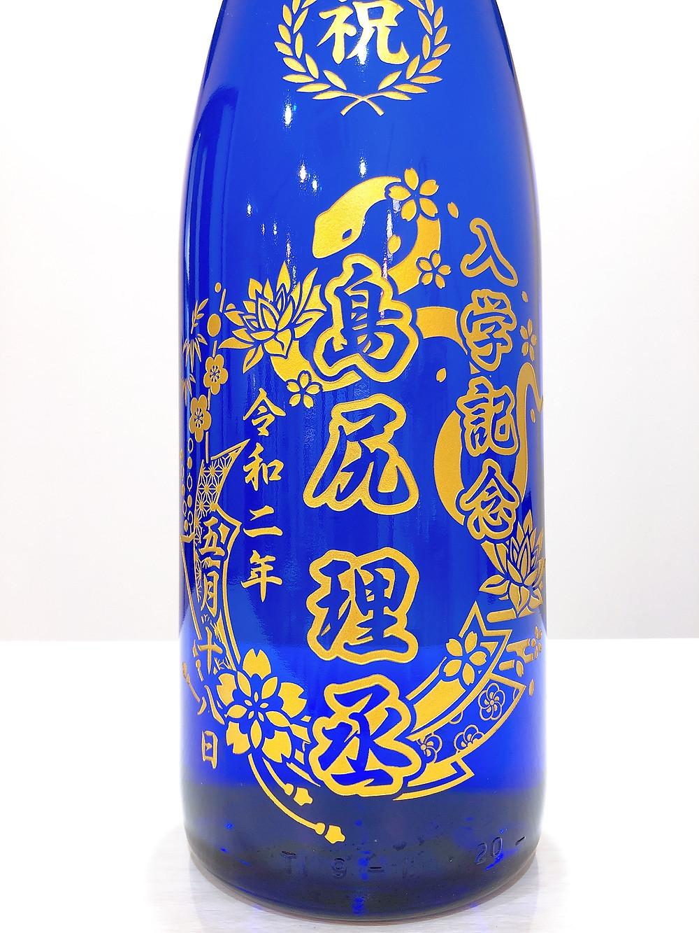 沖縄 宮古島 名入れ 泡盛 彫刻 ギフト サンドブラスト