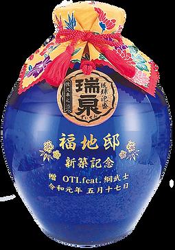 瑞泉酒造 琉球ガラス壺.png