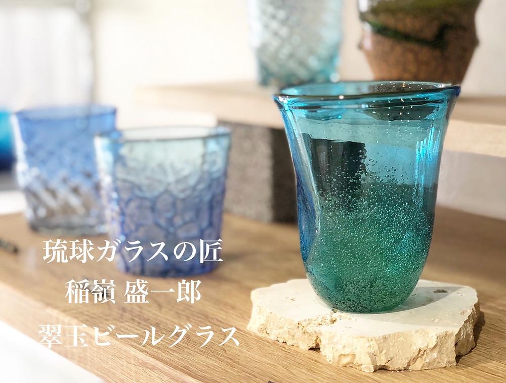琉球ガラス 稲嶺盛一郎 宮古島 お土産