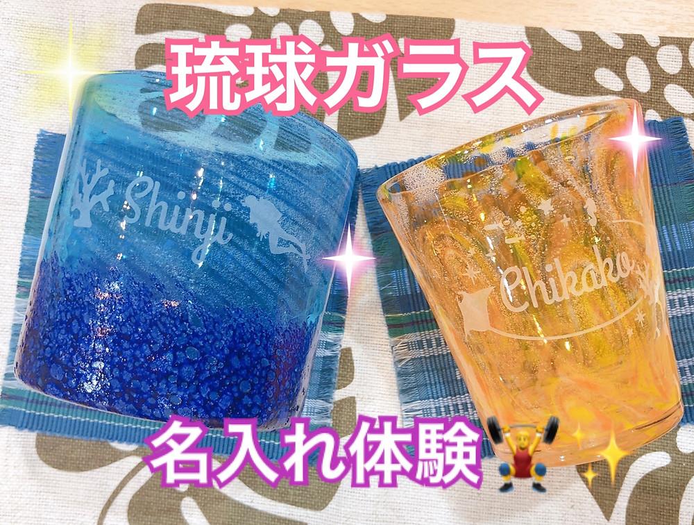 琉球グラス名入れ体験 宮古島旅行の思い出