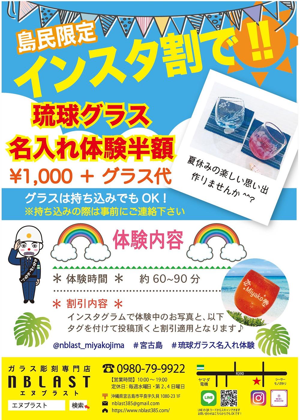 宮古島限定!インスタ割で、琉球ガラス、イラスト&名入れ体験半額!!
