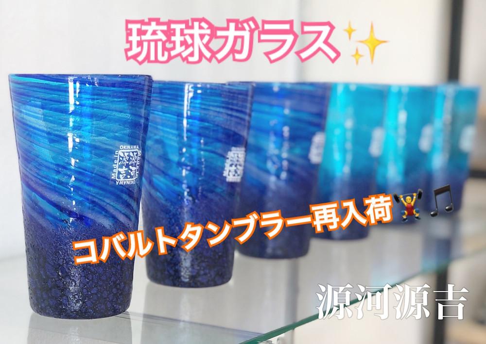 琉球グラス コバルトタンブラー 入荷致しました