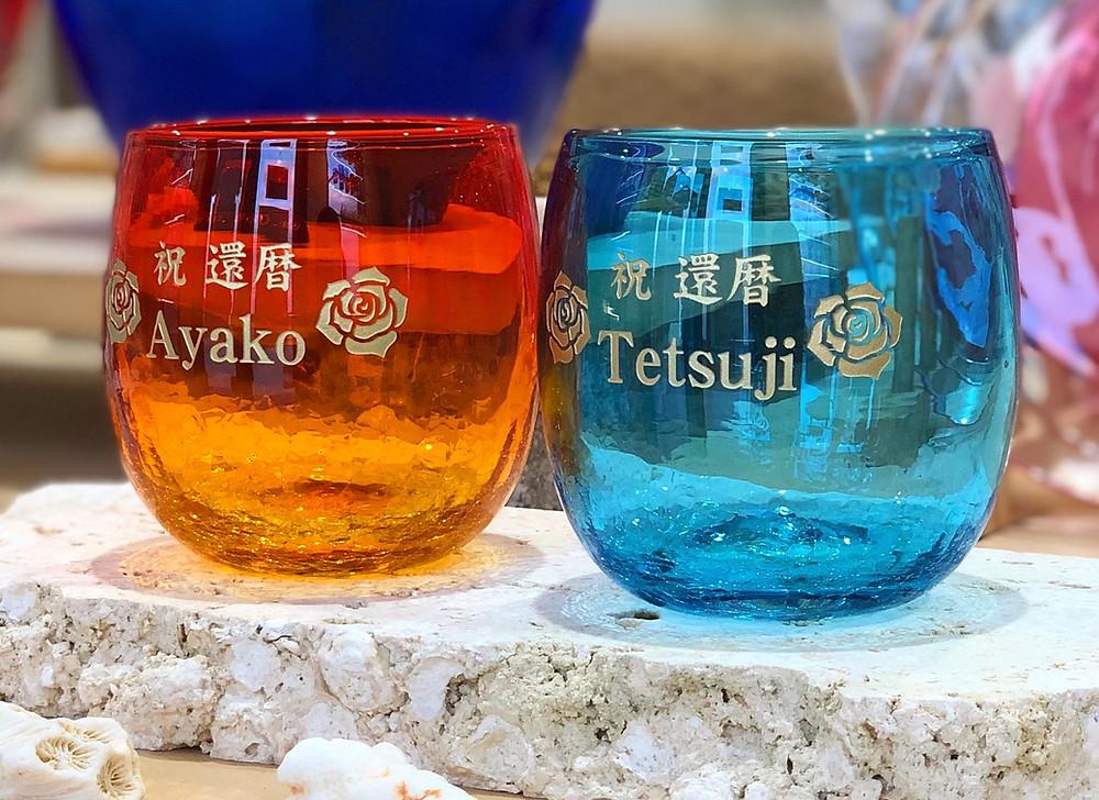 琉球ガラス 還暦記念 名入れ