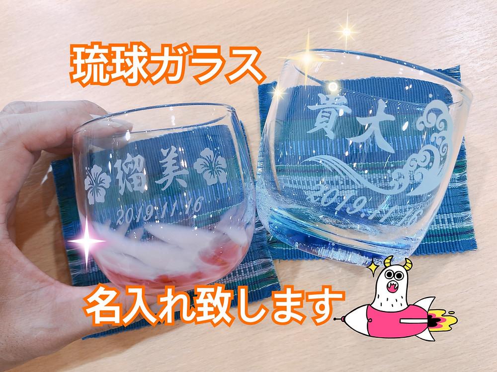 琉球ガラス 名入れ お土産 観光