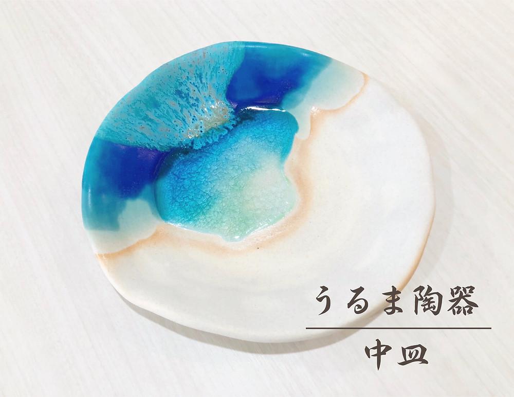 うるま陶器 中皿