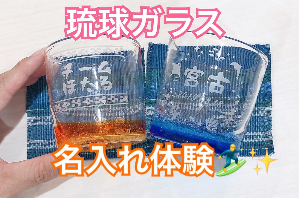 宮古島 観光 ハネムーン 琉球ガラス名入れ体験