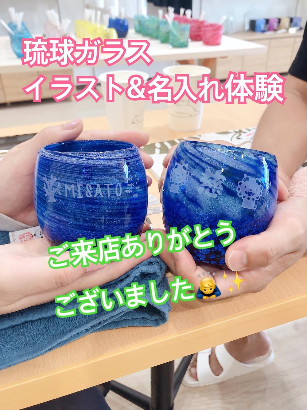 沖縄県宮古島 旅行 観光 琉球ガラス名入れ体験