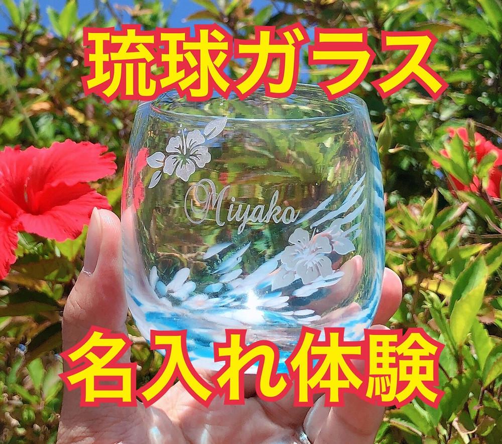 宮古島 台風 過ごし方 宮古島旅行 琉球ガラス名入れ体験