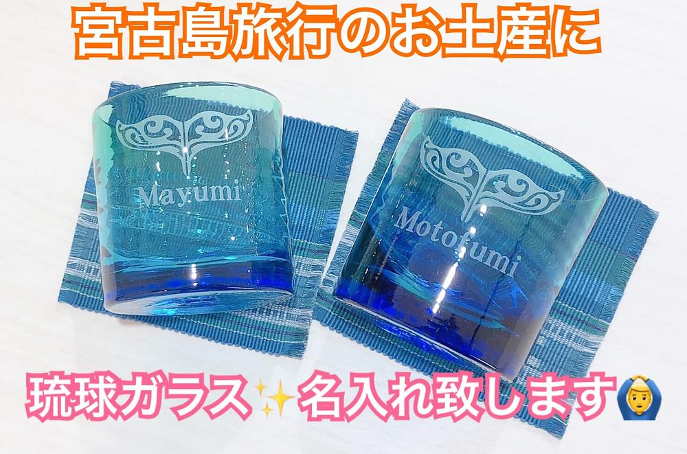 宮古島のお土産に名入れ琉球グラス