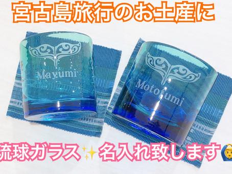 宮古島旅行のお土産に!名入れ琉球ガラス!
