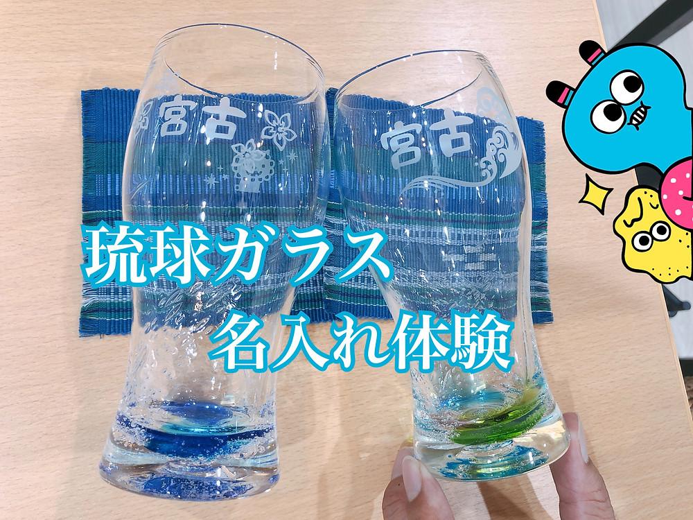 琉球ガラス 糸満ガラス製作所 びーるじょーぐ