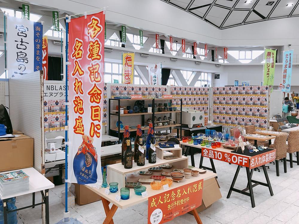 宮古島産業祭り