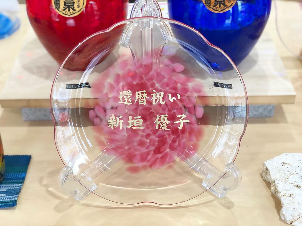 琉球ガラス 桜花 多皿 還暦祝い 記念品