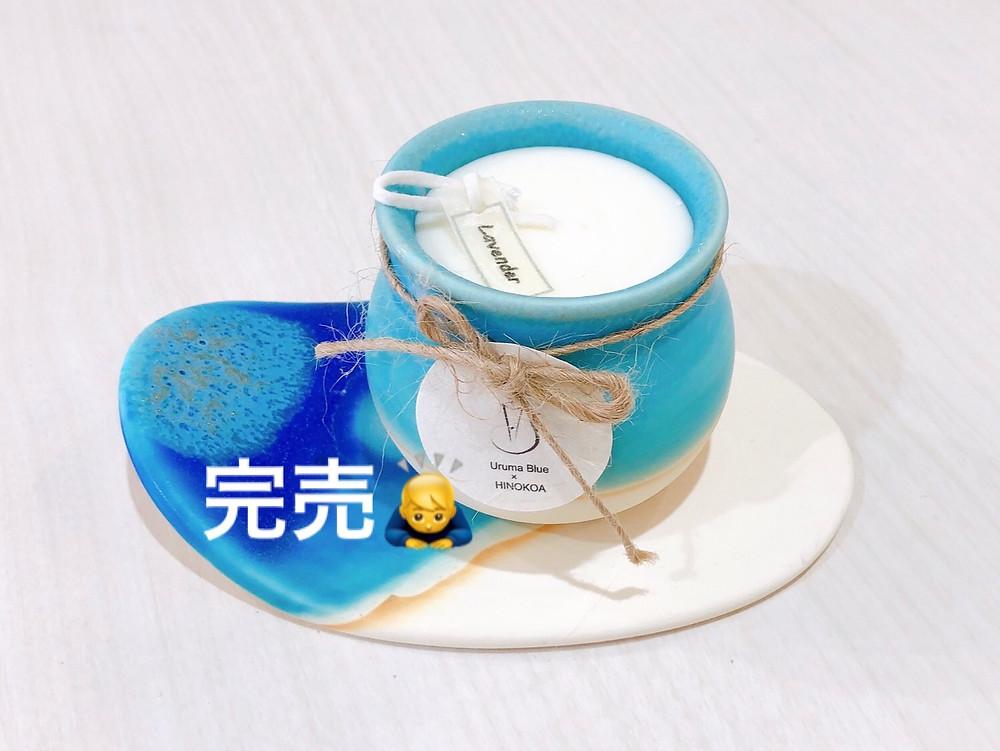 琉球ガラス やちむん  沖縄 宮古島 おすすめ 可愛い 人気 通販 うるま陶器 アロマキャンドル