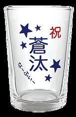 出産記念 オリジナルオトーリグラス ナーフィー
