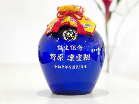 琉球ガラスカメ壺泡盛