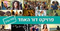 newKolaj telaviv 2.2019.jpg