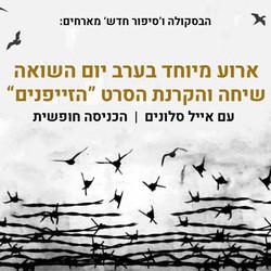 אירוע בערב יום השואה