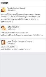 คาร์พูลโมบายแอพพลิเคชั่น, Carpool Thai Mobile Application