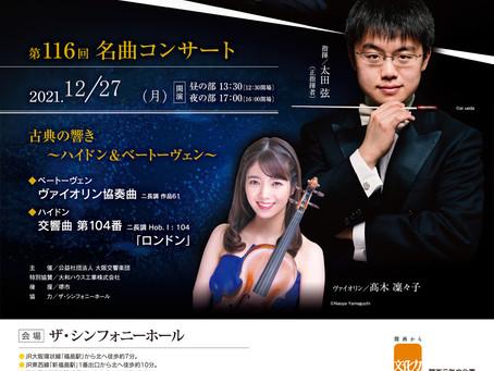大阪交響楽団 第116回 名曲コンサート 古典の響き ~ハイドン&ベートーヴェン~